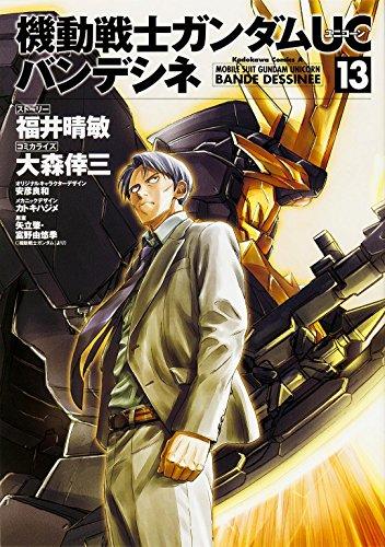 機動戦士ガンダムUC バンデシネ (13) (カドカワコミックス・エース)の詳細を見る
