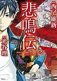 悲鳴伝(1) (ヤングマガジンコミックス)