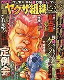 門外不出!超絶ヤクザ組織のヒ・ミ・ツ (コアコミックス 161)