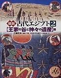 図説 古代エジプト〈2〉「王家の谷と神々の遺産」篇