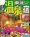 るるぶ温泉&宿 東北(2018年版) (るるぶ情報版(目的))