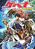 ゲヘナ―アナスタシス (ジャイブTRPGシリーズ)