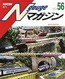 Nゲージマガジン 56号 2011年 12月号 [雑誌]