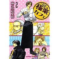 極楽カフェ(2) (Charaコミックス)
