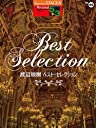 STAGEA パーソナル5~3級 Vol.48 渡辺睦樹 ベスト セレクション