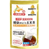 玄米だけで作った 健康まるごと玄米茶 北海道産玄米1等米使用 ティーバッグ (7TB×1袋)