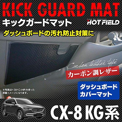 Hotfield マツダ CX-8 専用 ダッシュ ボード ...