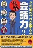 その道のプロが鍛える実戦「会話力」!!