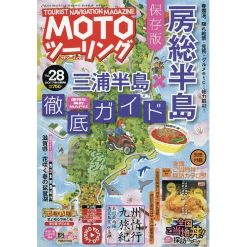 MOTOツーリング 2017年 05 月号 [雑誌]