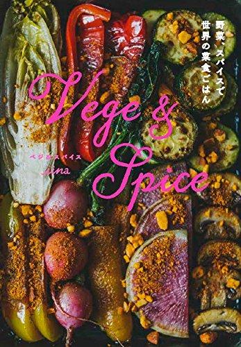 VEGE&SPICE 野菜、スパイスで 世界の菜食ごはんの詳細を見る