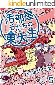 汚部屋そだちの東大生(分冊版) 【第5話】 (ぶんか社コミックス)