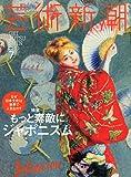 芸術新潮 2014年 07月号 [雑誌]