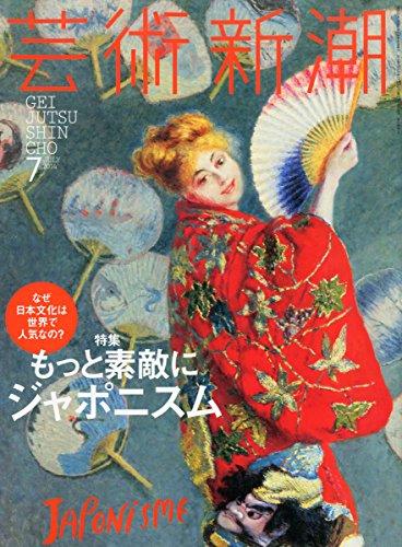 芸術新潮 2014年 07月号 [雑誌]の詳細を見る