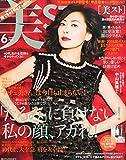 持てちゃうサイズ美ST 2015年 06 月号 [雑誌]: 美ST(ビスト) 増刊