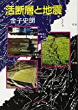 活断層と地震 (中公文庫)