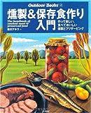 燻製&保存食作り入門―作って楽しい、食べておいしい燻製とプリザービング (Outdoor books (4))
