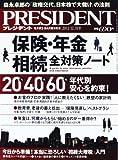 PRESIDENT (プレジデント) 2012年 12/31号 [雑誌]