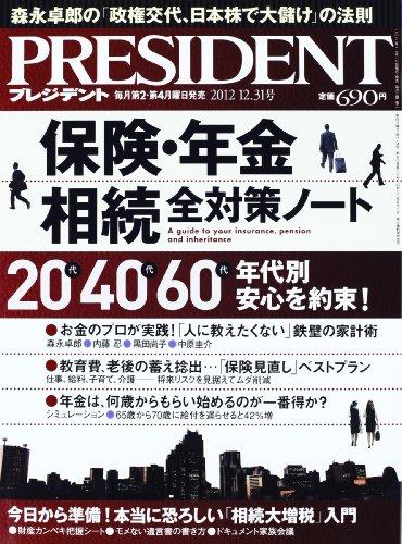 PRESIDENT (プレジデント) 2012年 12/31号 [雑誌]の詳細を見る