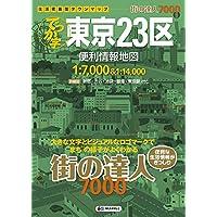 街の達人 7000 でっか字 東京23区 便利情報地図 (でっか字 道路地図 | マップル)