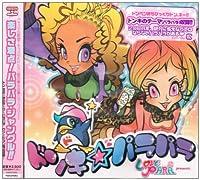 ラブ パラパラ!!プレゼンツ・ドンキ☆パラパラ(DVD付)
