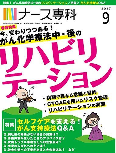 月刊「ナース専科」2017年9月号