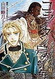 コランタン号の航海 ~アホウドリの庭~ (ウィングス・コミックス)
