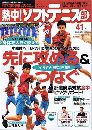 熱中!ソフトテニス部 vol.41 (B.B.MOOK) -