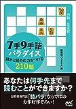7手9手詰パラダイス 詰みと読みの力をつける210題 (マイナビ将棋文庫)