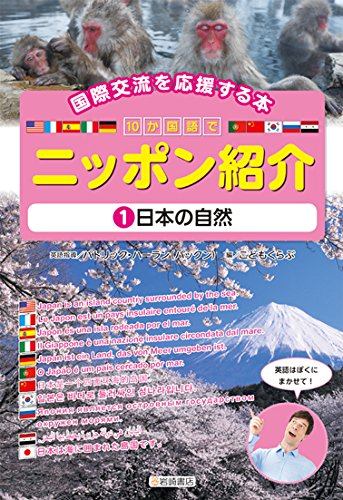 国際交流を応援する本 10か国語でニッポン紹介 (1) 日本の自然 発売日