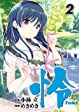 怜-Toki- 2巻 (デジタル版ビッグガンガンコミックス)