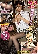 爆乳JKのそそる黒パンストに白いザーメンぶっかけ!  HARU-012 [DVD]