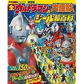 決定版 全ウルトラマン&大怪獣 シール超百科 (テレビマガジンデラックス)