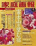 家庭画報 2020年 1月号プレミアムライト版 (家庭画報増刊)