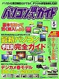 パソコン購入ガイド 2006年 05月号 [雑誌]