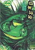 日本沈没 9巻