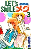 【分割版】LET'S SMILE メグ 第3話