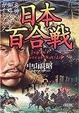 日本百合戦―名将の知略を探るガイドブック (朝日文庫)