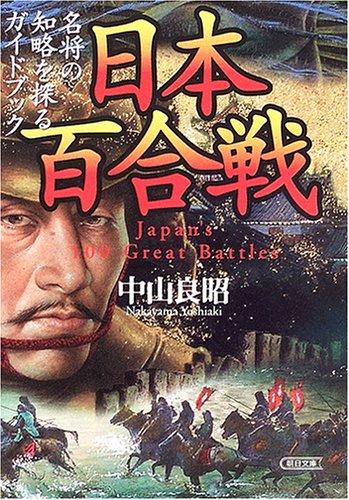日本百合戦―名将の知略を探るガイドブック (朝日文庫)の詳細を見る