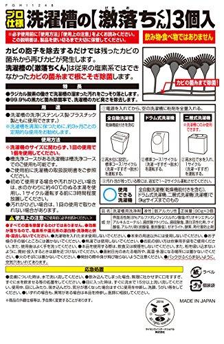 『【Amazon.co.jp限定】 プロ仕様 洗濯槽の激落ちくん 増量パック (3回分) ドラム式対応』の7枚目の画像