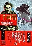 千両帯―新三郎武狂帖 (ハルキ文庫―時代小説文庫)