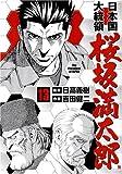 日本国大統領桜坂満太郎 13 (BUNCH COMICS)