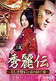 秀麗伝~美しき賢后と帝の紡ぐ愛~ DVD-SET1