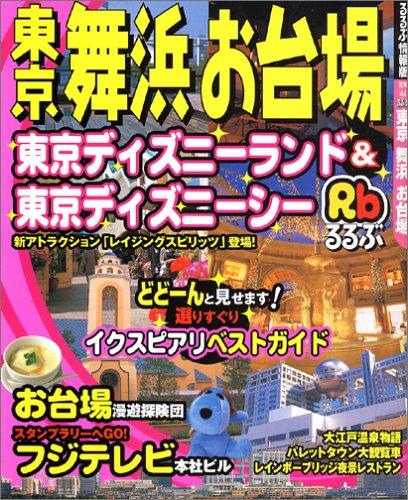 るるぶ東京舞浜お台場 (るるぶ情報版—関東)