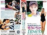もういちど I LOVE YOU [VHS]