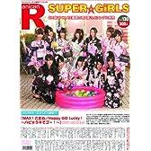 スーパーエンタメ新聞アニカンR130 SUPER☆GiRLS大特集「MAX!乙女心」「がんばって青春」【ヤンヤンEXSP300円】[雑誌]