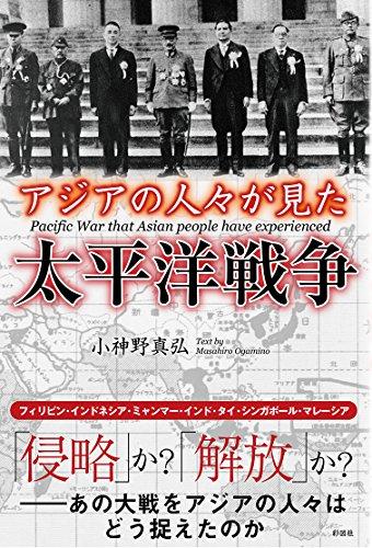 アジアの人々が見た太平洋戦争の詳細を見る