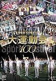 宝塚歌劇100周年記念 大運動会 [DVD] -