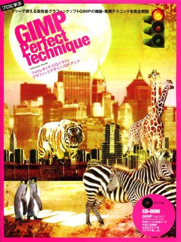 GIMP Perfect Technique―フォトレタッチ/CGイラスト/グラフィックデザイン/GIFアニメ (INFOREST MOOK)の詳細を見る