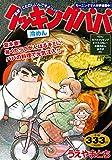 クッキングパパ 冷めん (講談社プラチナコミックス)