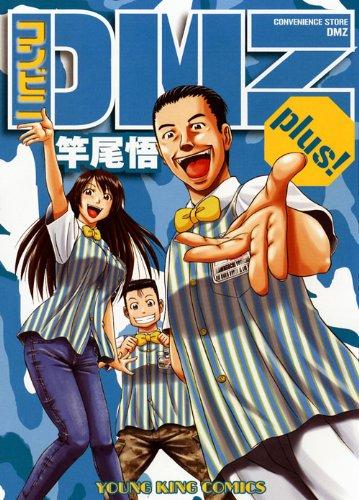 コンビニDMZ plus! (ヤングキングコミックス)の詳細を見る